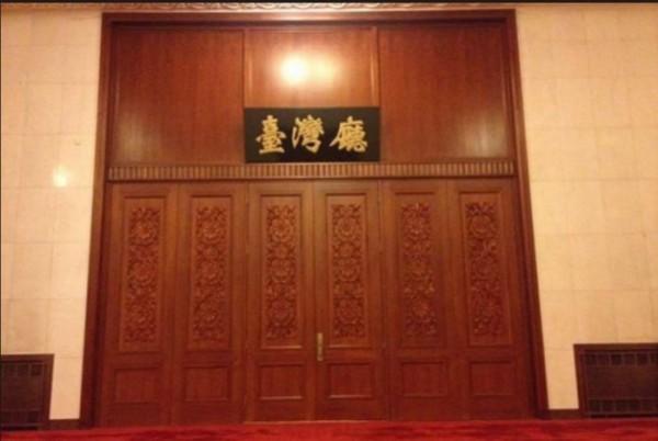 圖為中國北京人民大會堂的「台灣廳」。(圖擷自網路)