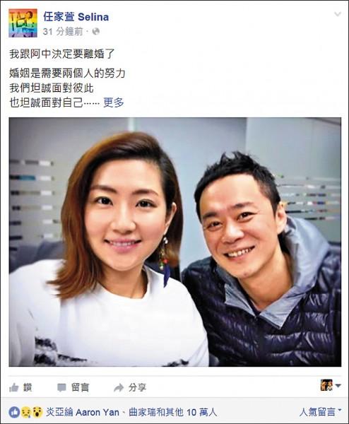 藝人「Selina」任家萱(左)昨晚丟出震撼彈,在臉書發文,跟老公「阿中」張承中(右)決定離婚,結束不到四年半的婚姻生活。 (圖取自任家萱 Selina臉書)