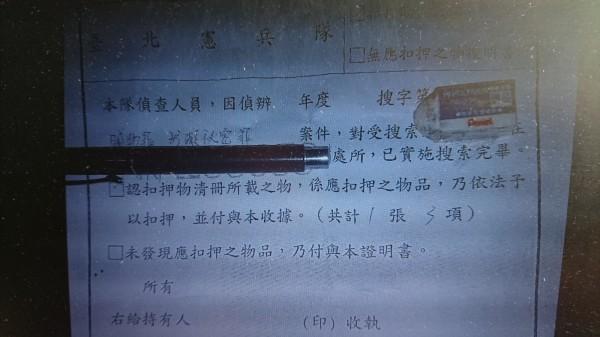 憲兵隊開具的扣押文件證明書。(翻攝自批踢踢討論區)。