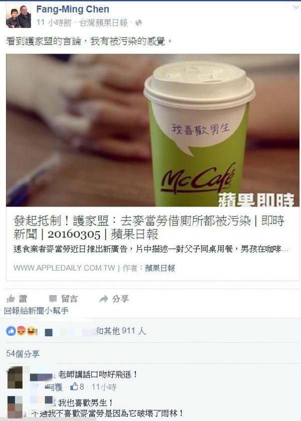 陳芳明昨日在臉書上指出,看到護家盟的言論讓他感到自己都被汙染了。(圖擷自陳芳明臉書)