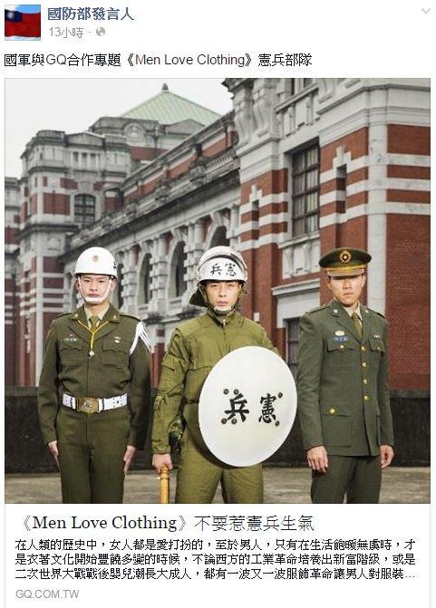 國防部與時尚雜誌《GQ》合作,拍攝一系列國軍制服宣傳照。(圖擷取自臉書「國防部發言人」粉絲團)