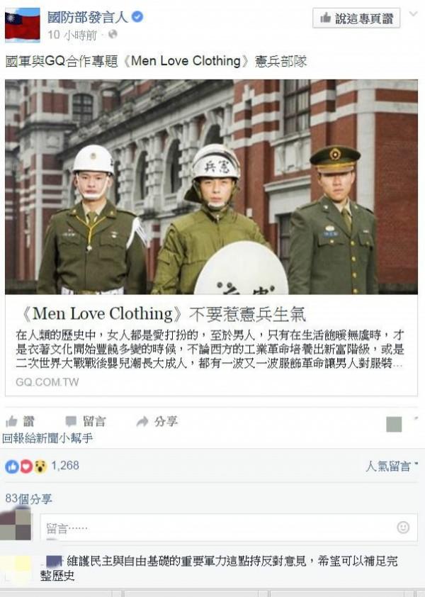 國防部與時尚雜誌《GQ》合作,以「Men Love Clothing」為主題拍攝了一系列的國軍制服宣傳照。(圖擷自「國防部發言人」臉書)