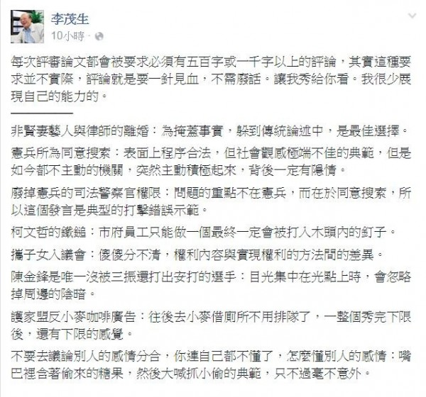 台大教授李茂生在臉書上評論時事,句句一針見血。(圖片擷取自李茂生個人臉書)