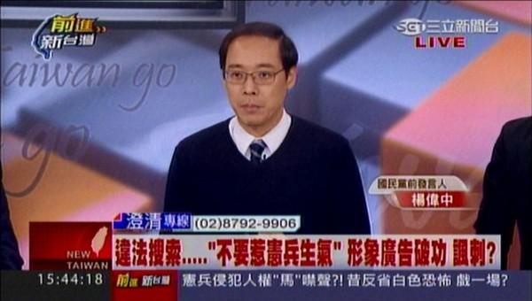 國民黨前發言人楊偉中直言,高廣圻的道歉,「沒抓到重點!」(圖擷取自《前進新台灣》)