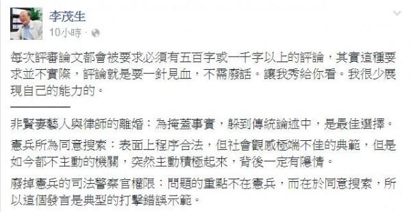 李茂生在臉書上評論憲兵違法搜索一案。(圖片截取自台大教授李茂生個人臉書)