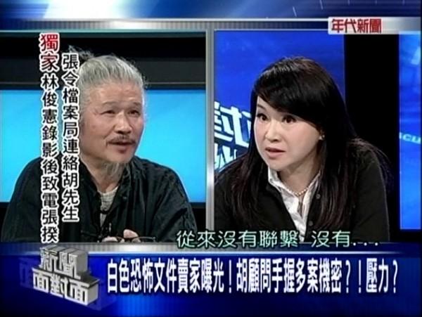 胡指出,其實他賣給魏民的文件上有「再生.com」公司的字眼,但從事發至今,都未接獲來自國防部的聯繫。(圖擷自年代新聞)