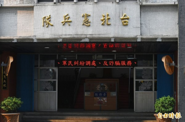 不少人把矛頭指向台北憲兵隊。(資料照,記者張嘉明攝)
