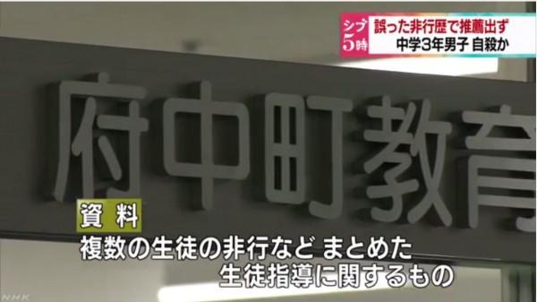 日本有名國中生因偷竊記錄未獲校方推薦,在他自殺後,校方才發現檔案有誤。(圖擷取自NHK)