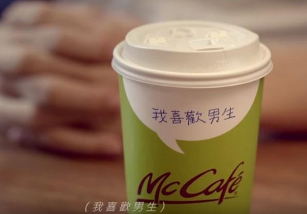 台灣麥當勞近日公開廣告「接納篇」,講述同性戀兒子用咖啡杯向父親出櫃,而得到爸爸接納的故事,得到外界廣泛討論。(圖擷自YouTube)