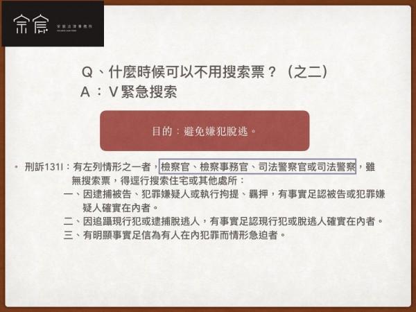 什麼時候可以不用搜索票呢?為了避免嫌犯脫逃的「緊急搜索」。(圖擷自「宗宸法律事務所Polaris Law Film」臉書)
