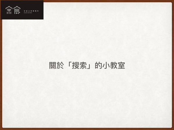 臉書專頁「宗宸法律事務所Polaris Law Film」製作9張圖表教你「關於『搜索』的小教室」。(圖擷自「宗宸法律事務所Polaris Law Film」臉書)