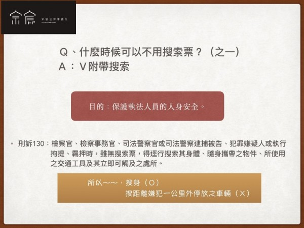 那麼什麼時候可以不用搜索票呢?為了保護執法人員的人身安全的「附帶搜索」(圖擷自「宗宸法律事務所Polaris Law Film」臉書)
