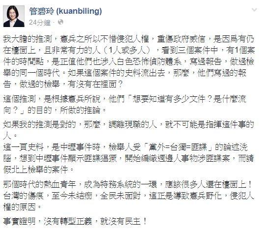 管碧玲今日推測憲兵之所以不惜侵犯人權也要拿回文件,是因為在檯面上有非常有力的人士跟文件裡的案件有關。(圖擷自管碧玲臉書)
