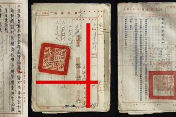 民進黨立委王定宇傍晚在臉書Po出「三份文件」的「原件影本」。(圖擷取自臉書)