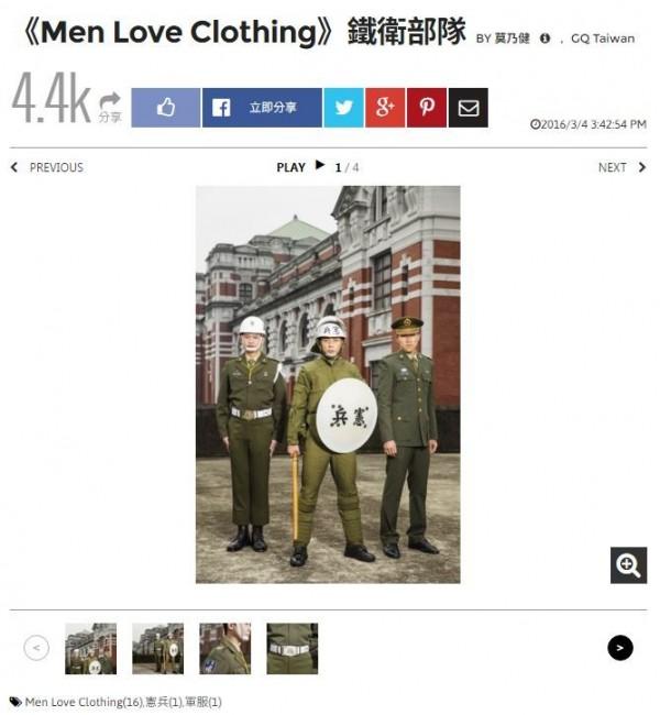 因為憲兵違法搜索爭議爆發,文章標題已改成「鐵衛部隊」。(圖擷取自《GQ》)