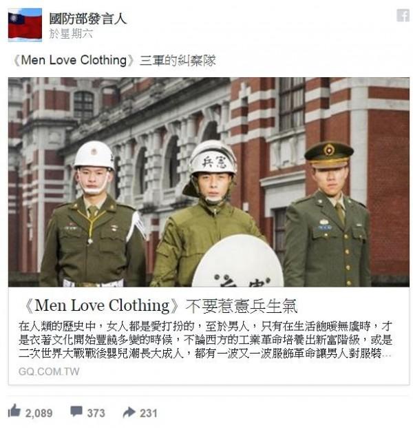 國防部先前與時尚雜誌《GQ》合作,原本憲兵文章部分,標題寫著「不要惹憲兵生氣」。(圖擷取自「國防部發言人」臉書粉絲專頁)