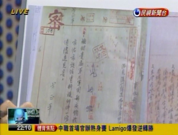 林弘展表示:所有文件裡面都有一個印章叫戈正平,當過兵就知道戈正平就是保防。(圖擷自民視新聞台)