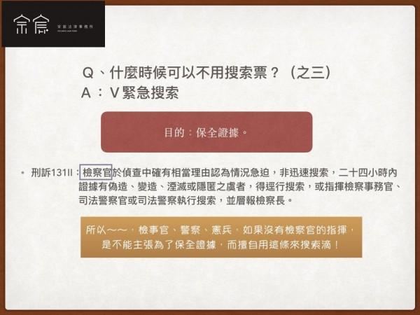 什麼時候可以不用搜索票呢?為了保全證據的「緊急搜索」。(圖擷自「宗宸法律事務所Polaris Law Film」臉書)