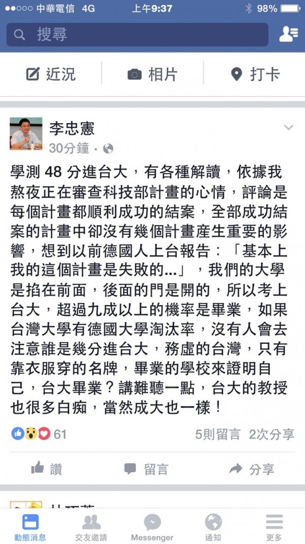 對於有學生學測48級分繁星進台大,成大教授李忠憲在臉書有感而發。(圖擷取自李忠憲臉書)