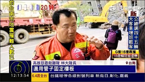 林信學曾在台南震災現場自稱「救難大隊長」。(取自三立新聞)