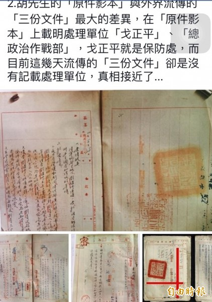 王定宇在其臉書上公布所取得的「三份文件」的「原件影本」。(擷取自王定宇臉書)