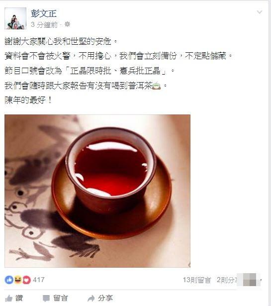 彭文正稍早在臉書向外界表示,不用擔心資料「被火警」,會立刻備份資料、不定點儲藏!「還會隨時跟大家報告有沒有喝到普洱茶!」(圖擷取自彭文正臉書)