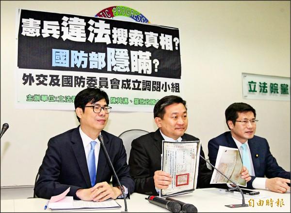 民進黨立委陳其邁(左起)、王定宇和羅致政昨要求,針對憲兵違法搜索案,成立調閱小組。(記者張嘉明攝)