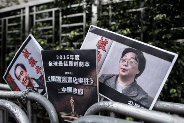 圖為聲援香港銅鑼灣書店李波、桂敏海失蹤事件。(法新社)