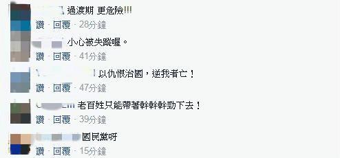 對於劉文雄酸國民黨,有網友看到後回「小心失蹤喔」。(圖擷取自劉文雄臉書)