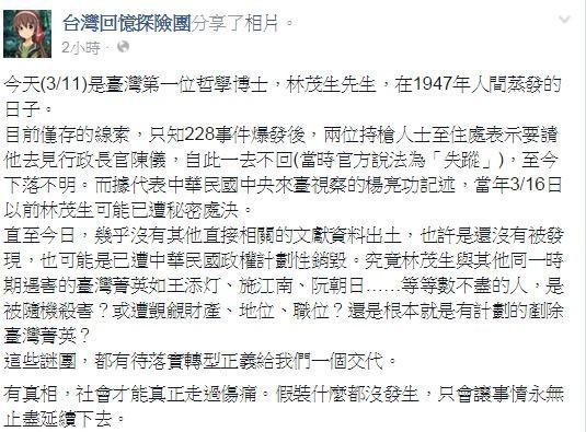 「台灣回憶探險團」指出從目前的線索來看,是有2個持槍人士在228後要請林茂生去見陳儀,卻從此下落不明。(圖擷自「台灣回憶探險團」臉書)