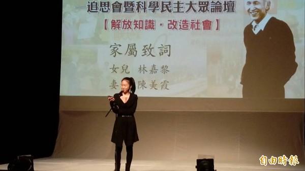林孝信女兒林嘉黎,以女兒身分回顧父親一生,強調林孝信也有優缺點、堅強和脆弱的一面。(記者李盈蒨攝)