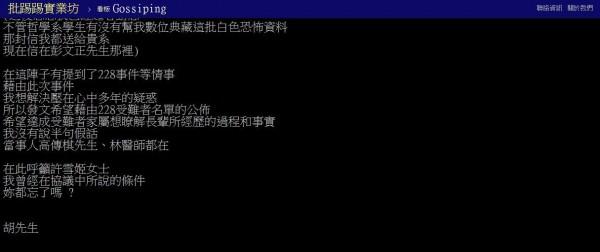 胡先生在批踢踢發文解釋228資料買賣始末。(圖片擷取自批踢踢)