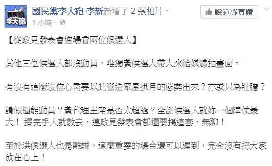 李新臉書全文。(圖擷取自國民黨李大砲 李新臉書粉絲專頁)