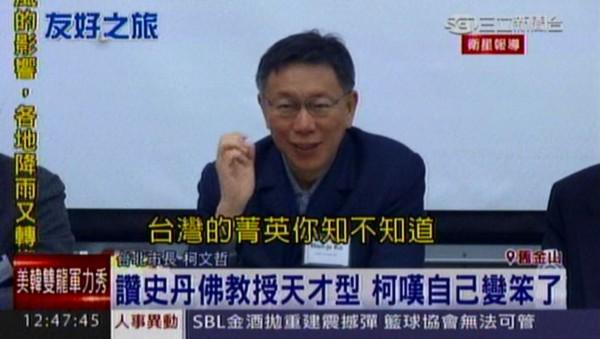 柯P表示,和他坐在一起的這一排大概都是台灣的菁英,但他也點出問題在於他們現在都待在美國,所以台灣很大的問題就是人力資源流往國外。(圖擷自《三立新聞》)