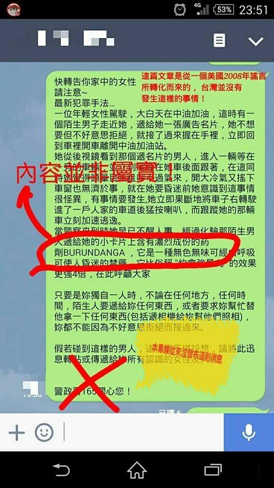 近日轉傳的塗迷藥名片訊息,警方證實是謠言。(記者姚岳宏翻攝)