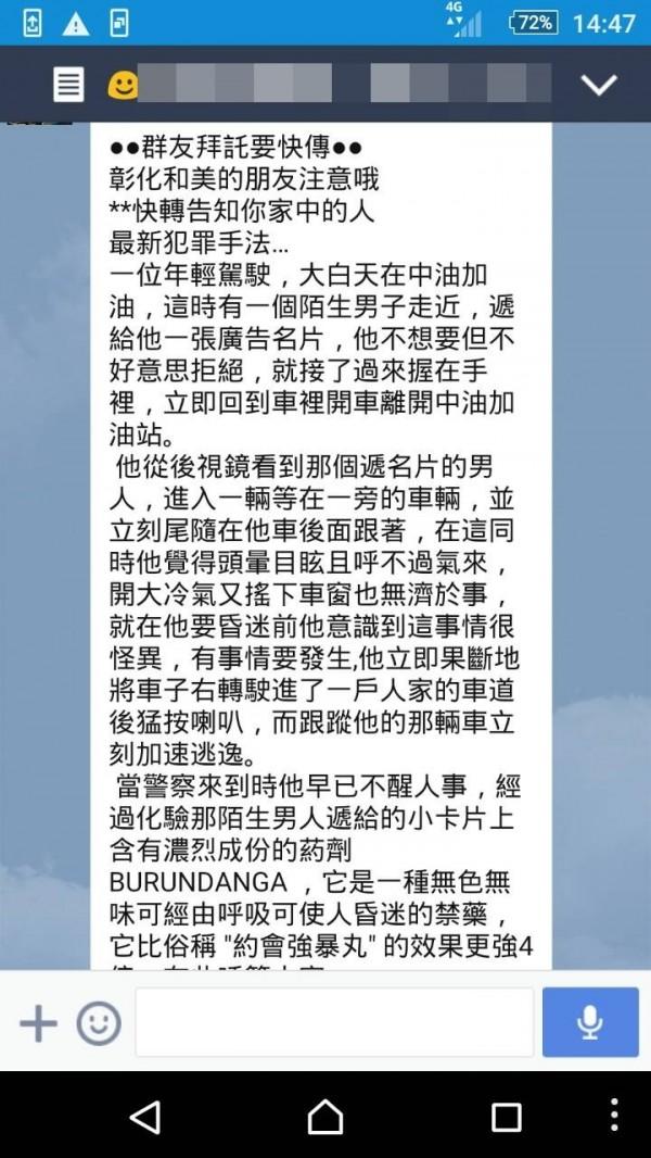 網路瘋傳「和美出現名片迷魂盜」,警方澄清是謠傳。(記者劉曉欣翻攝)