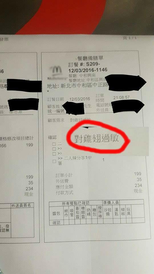 照片中可以清楚看見,備註欄位明載該位民眾表示「對雞翅過敏」。(圖擷取自爆料公社)