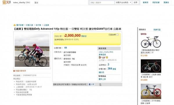 【露天拍賣】一日雙塔,得標金額達200萬。(露天拍賣提供)
