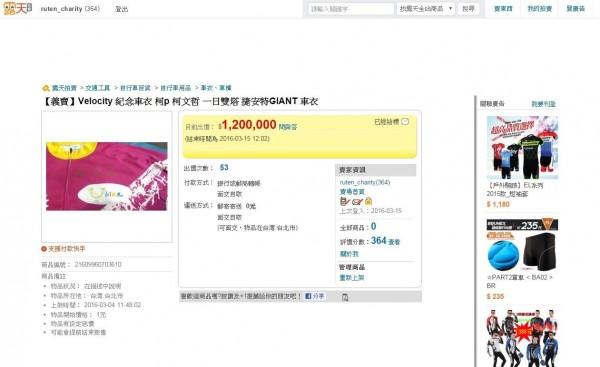 【露天拍賣】車衣得標金額達120萬。(露天拍賣提供)