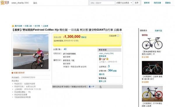 【露天拍賣】一日雙城座騎得標金額130萬元(露天拍賣提供)