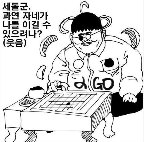 宅男形象的AlphaGo。(圖片擷取自網路)