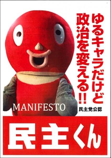 日本民主黨的官方吉祥物「民主君」,由於政黨合併改名,面臨失業危機。(取自網路)