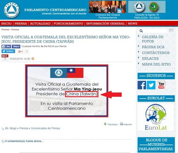 總統馬英九出訪友邦,於中美洲議會演講,但被發現官網寫「中國台灣總統」來訪。(圖擷取自中美洲議會官網)