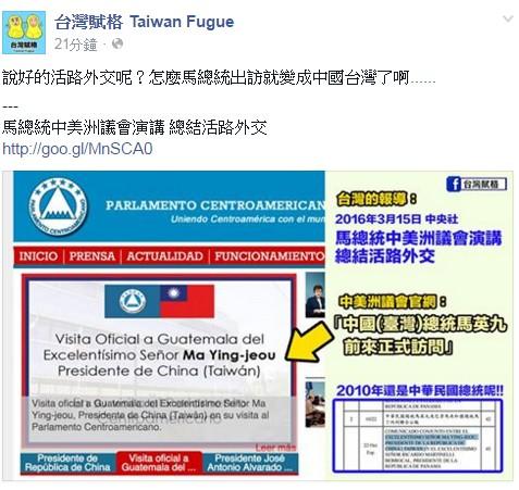「台灣賦格」指出2010年出訪時還被稱為「中華民國總統」,怎麼這次變成「中國台灣總統」了呢?(圖擷取自台灣賦格臉書)