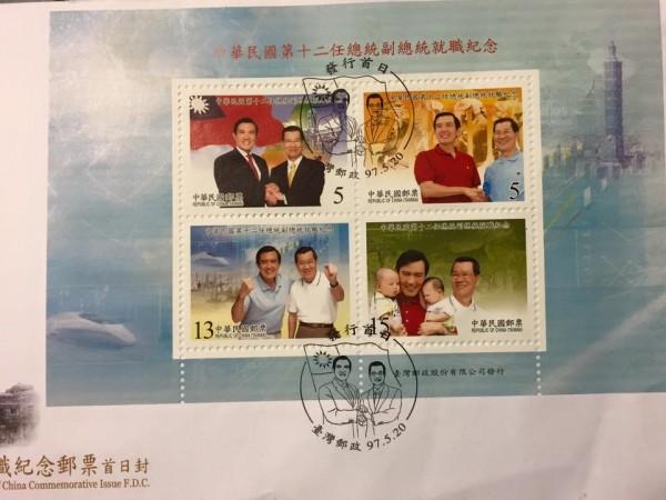 前行政院長游錫堃在臉書發文,貼出馬英九2008年和2012年當選總統所發行的紀念郵票,要大家找找有哪裡不同。圖為馬英九2008年的紀念郵票。(圖擷取自臉書)