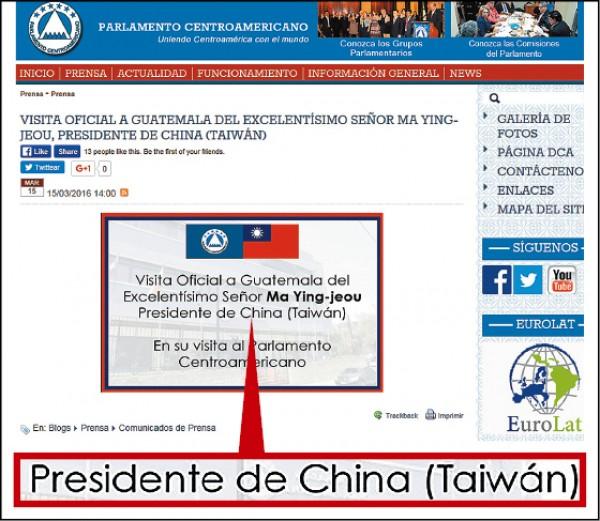 總統馬英九赴中美洲議會演講,其官網分別以兩篇文章介紹馬的來訪,其中一篇竟稱馬為「中國(台灣)總統」(見圖)。(取自中美洲議會官網)