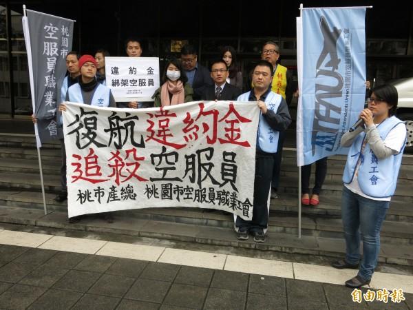 桃園市空服員職業工會到法院門口抗議復興航空強索違約金(記者溫于德攝)
