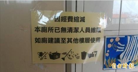 日前有苗栗縣教師上網爆料,苗栗縣政府的指縣網中心廁所,張貼無經費請人員維護的公告。(記者鄭鴻達翻攝)