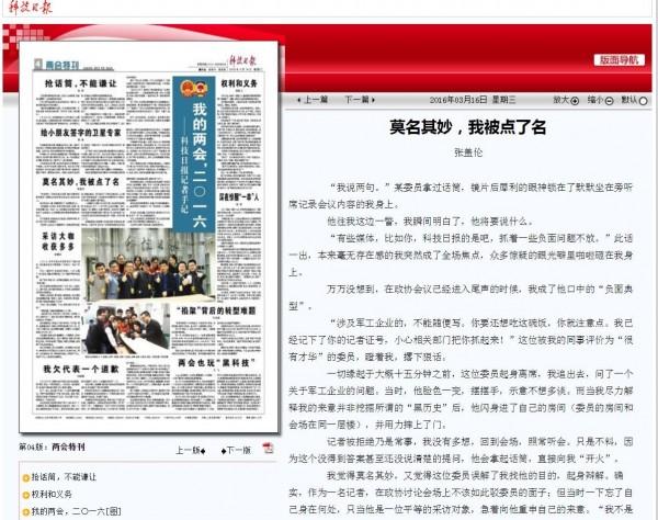 中國官媒《科技日報》記者在兩會上直接被中國政協官員恐嚇。(圖擷自《科技日報》)
