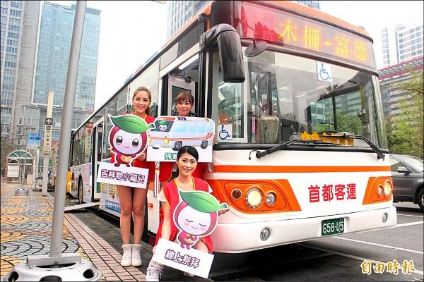 台北市今年循例闢駛5線免費掃墓公車,服務到富德、陽明山及南港等地墓區掃墓的民眾。(記者郭逸攝)